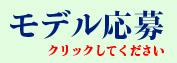 モデル応募01_L判